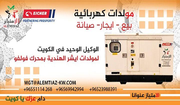 شركة الامتياز الكويتية للخدمات اللوجستية