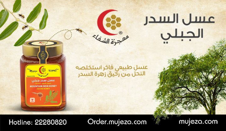 al shefaa honey