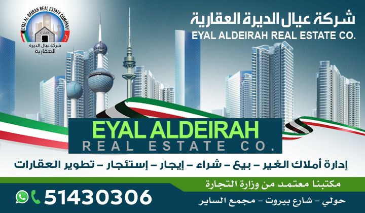 eyal al derah real estate
