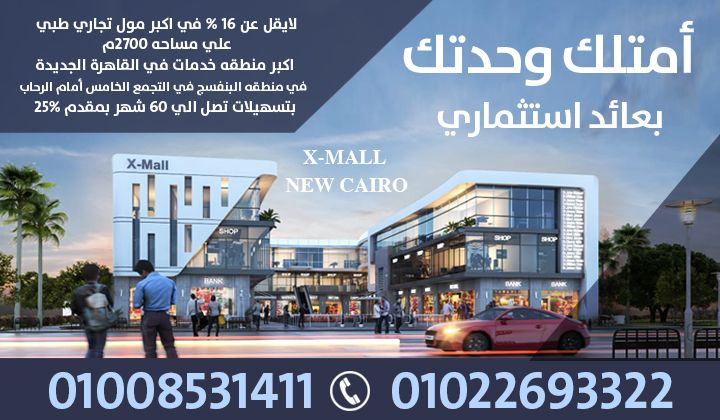 X mall new cairo