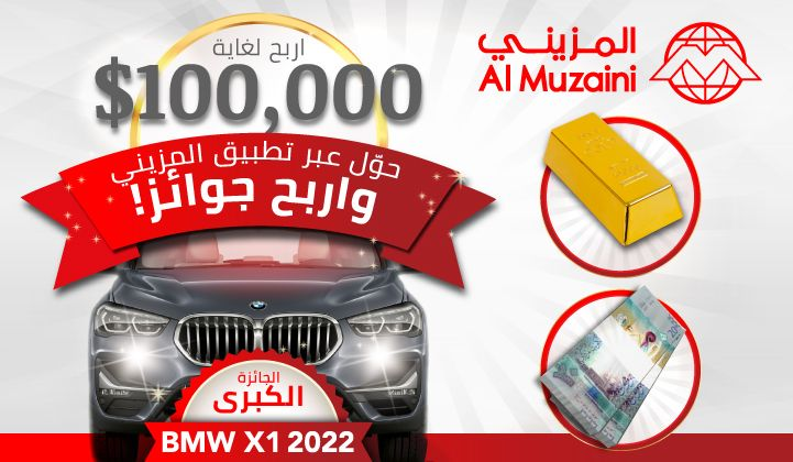 Al Muzaini Exchange