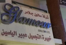 (Glamour Salon (Abeer AlYaseen0
