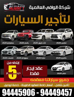الوافي لبيع وتأجير السيارات