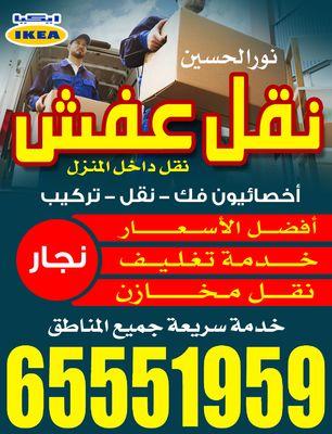 نور الحسين  نقل عفش