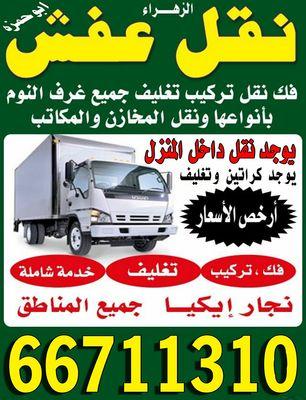 نقل عفش ابو حمزة