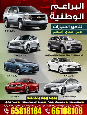 البراعم الوطنية لتاجير السيارات