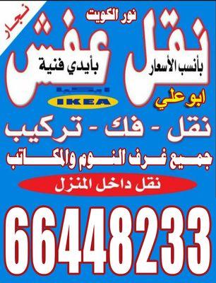 نور الكويت نقل عفش