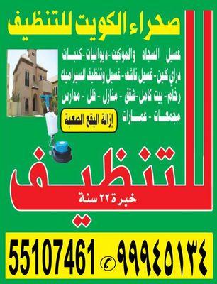 صحراء الكويت للتنظيف