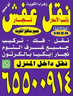 زهراء الكويت لنقل العفش