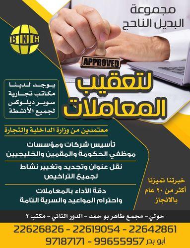 al badeel al najeh group to transactions