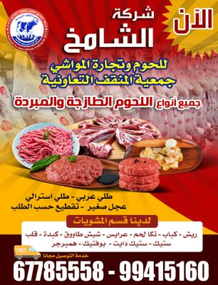 الشامخ للحوم وتجارة المواشي