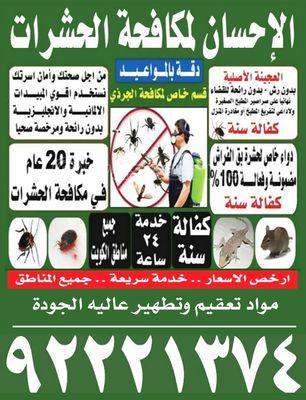 الإحسان لمكافحة الحشرات