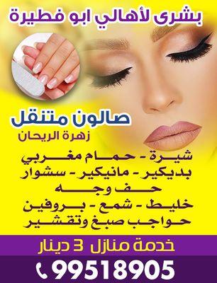 صالون متنقل زهرة الريحان