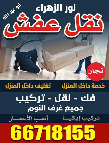 نور الزهراء لنقل العفش ابو عبد الله