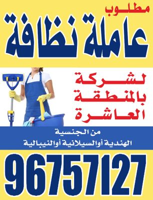مطلوب عاملة تنظيف لشركة