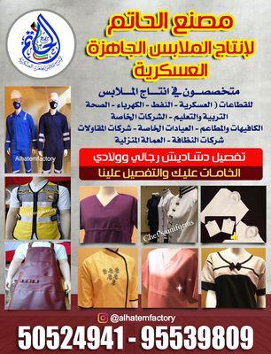 مصنع الحاتم للملابس الجاهزة العسكرية