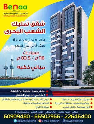 بناء الكويت العقارية