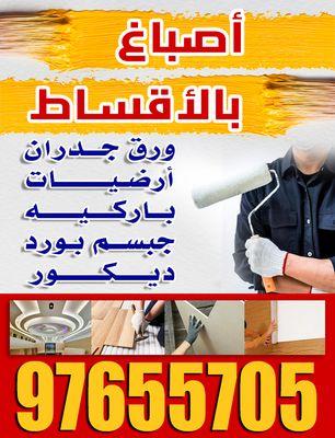 صحارى الكويت أصباغ بالاقساط