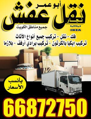 نقل عفش أبو عمر