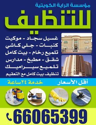 الراية الكويتية للتنظيف