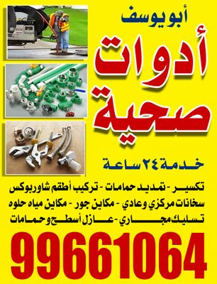 ادوات صحية ابو يوسف