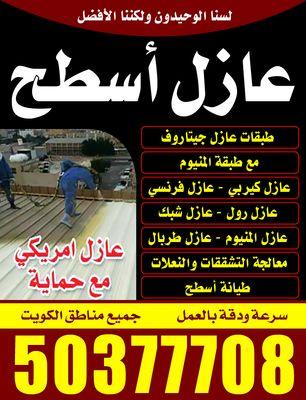 عازل اسطح ابو سعد
