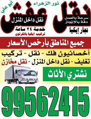 نقل عفش نور الزهراء ابو علي