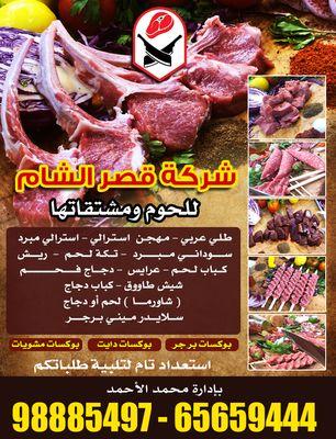 شركة قصر الشام للحوم ومشتقاتها