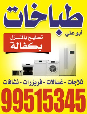 طباخات ابو علي