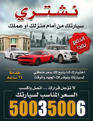 نشتري سياراتك من امام منزلك