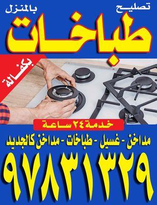تصليح طباخات خدمة 24 ساعه