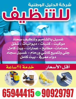 شركة الدليل الوطنية للتنظيف