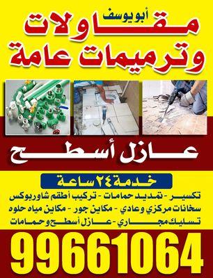 ادوات صحيه ابو يوسف