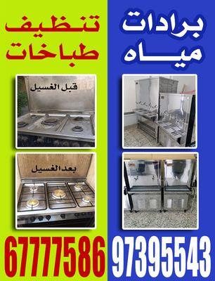 تصليح طباخات وبيع برادات
