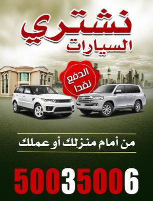 نشتري السيارات من امام منزلك