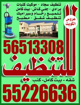عروس الكويت للتنظيف