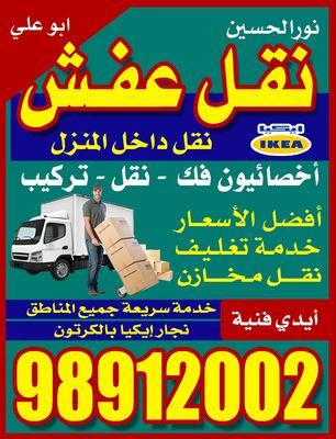 نقل عفش نور الحسين ابو علي