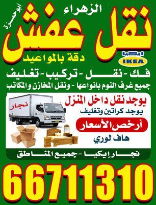 نقل عفش الزهراء ابو حمزه
