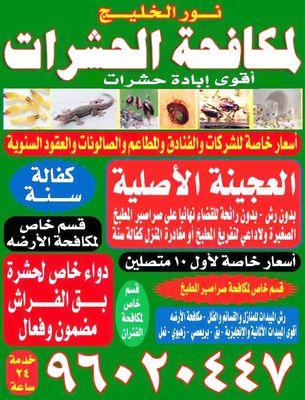 نور الخليج مكافحة حشرات