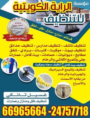 مؤسسة الراية الكويتية  للتنظيف