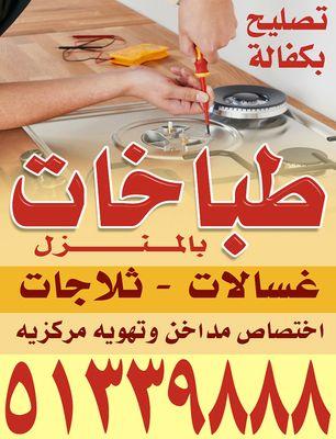 تصليح طباخات ابو حيدر