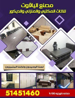 مصنع الياقوت للأثاث المكتبي