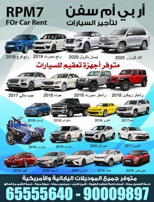 آر بي ام لتاجير السيارات