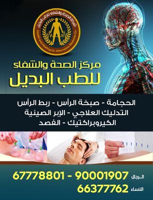 مركز الصحة والشفاء للطب البديل