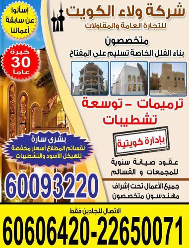 شركة ولاء الكويت للمقاولات