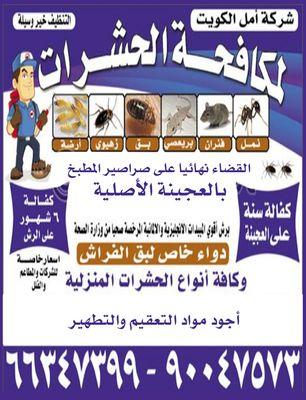 امل الكويت لمكافحة الحشرات