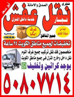 نقل عفش الصدق والامانه ابو سعد
