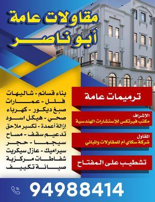 مقاولات عامة ابو ناصر