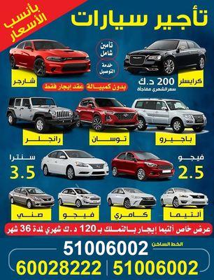 تأجير سيارات بأنسب الاسعار