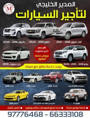 المدير الخليجي لتاجير السيارات